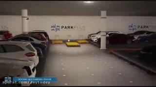 پارکینگ مکانیزه فرودگاه ابوظبی