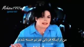 مایکل جکسون  They Don't Care About Us  با زیرنویس فارسی