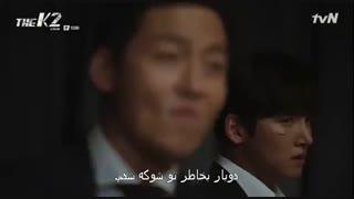 سریال کی 2 The K2 قسمت 10 کامل +زیرنویس فارسی چسبیده