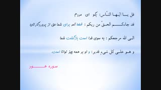 درس 3 قرآن هفتم