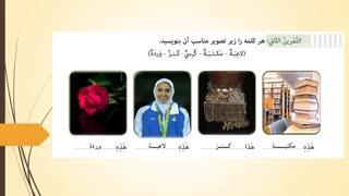 عربی هفنم (درس 1 قسمت 3)