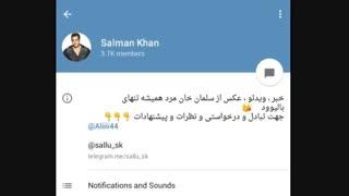 بزرگترین کانال تلگرامی سلمان خان