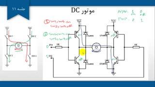 آموزش کاربردی AVR - جلسه 11