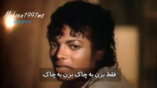 مایکل جکسون  Beat It  بازیرنویس فارسی