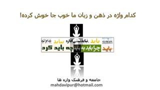واژه ایرانی؛ فرهنگ و روان شناسی