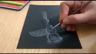 نقاشی سه بعدی فروهر روی کاغذ