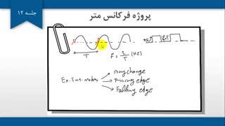 آموزش کاربردی AVR - جلسه 12