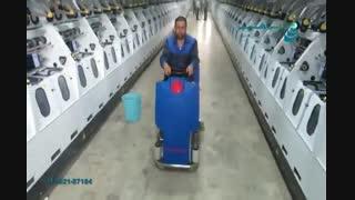اسکرابر صنعتی / نظافت خطوط تولید در صنایع نساجی