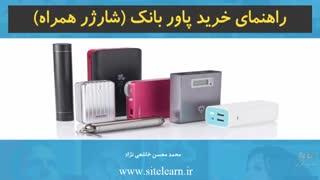 راهنمای خرید پاور بانک (شارژر همراه) - بخش 1