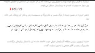 گزارش عجیب از ماجرای پزشک مشهور تبریزی!