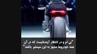 موتورسیکلت جدید بی ام و