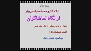 معرفی میکسور برتر از نگاه تماشاگران( توضیحات مهم)