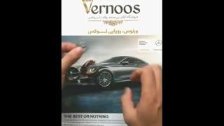 جاکلیدی کلاسیک Mercedes Benz