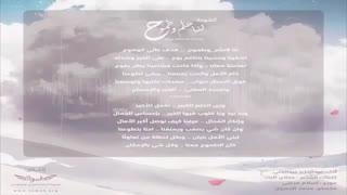آهنگ شاد عربی حلم و طموح -عبدالعزیز عبدالغنی
