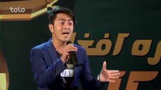 ستاره افغان - فصل دوازدهم - قسمت اول