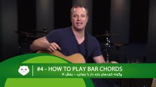 آموزش گیتار اپلیکیشن استاد کت با دوبله فارسی بسته 1 - ریتم گیتار