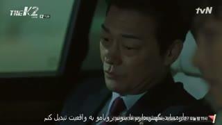 سریال کی 2 The K2 قسمت 15 کامل +زیرنویس فارسی چسبیده