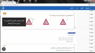 آزمون آنلاین آیین نامه رانندگی | سرویس درایوشو