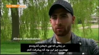 مستند جذاب علیرضا جهانبخش (نود ۲۴ آبان)