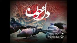 آهنگ جدید دل خون از محسن چاووشی