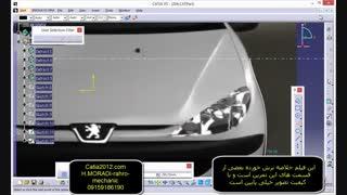 دانلود آموزش کتیا فیلم طراحی خودرو 206