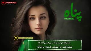 سامان جلیلی*پناه*(نظر میخوام)
