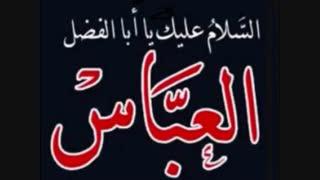 نوحه زیبای عمو عباس