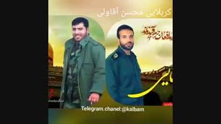 کربلایی محسن آقاولی.  شور غم انگیز مدافعان حرم