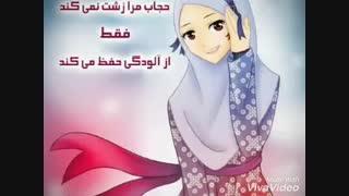حجاب مرا زشت نمیکند بلکه ...