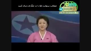 اخبار گفتن جالب گوینده های تلویزیون کره