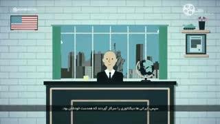 جنایات ایران در حق امریکای مظلوم!  [HD]