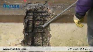 تخریب بتن و مضرس کردن بتن با واترجت صنعتی فالش