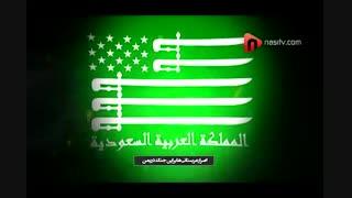 عربستان بر لبه ى پرتگاه خود ساخته