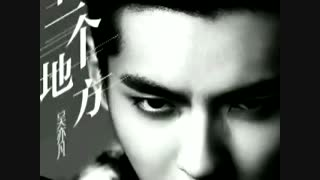 Wu Yifan (吴亦凡) 'There Is A Place' (有一个地方) OFFICIAL INSTRUMENTAL
