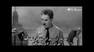 The Great Dictator Farsi subtitle