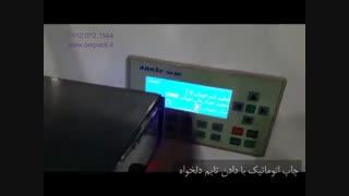 دستگاه چاپ سیلک t1400