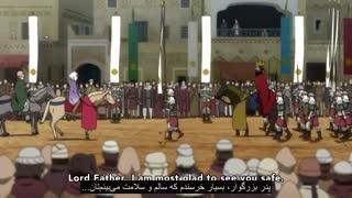 افسانهی حماسی اَرسلان : قسمت 01