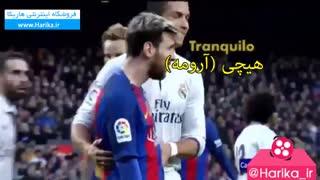 شوخی رونالدو و مسی در حین بازی با ترجمه فارسی