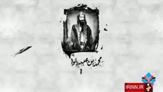 میراث شوم (وهابیت)