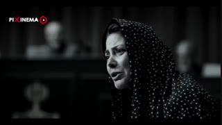 سکانس آخرین دادگاه و حکم قصاص هنا در فیلم خشم و هیاهو ۱۳۹۴