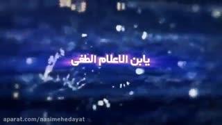 امامت اقاامام زمان علیه السلام برتمام شیعیان جهان مبارک باد
