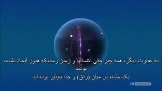 اعجاز قرآن - انفجار بیگ بنگ