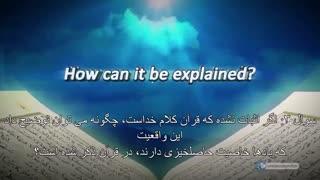 اعجاز قرآن - بادهای بارور