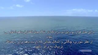 اعجاز قرآن - ترکیب نشدن دریاها با یکدیگر