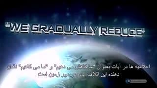 اعجاز قرآن - کاهش سطح زمین در سطح های دور افتاده