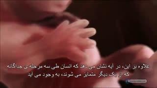 اعجاز قرآن - تاریکی های سه گانه جنین در رحم مادر