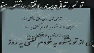 Shadmehr - Tajrobeh Kon