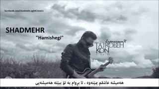 Shadmehr Aghili - Hamishegi