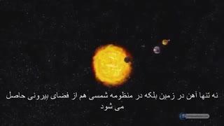 اعجاز قرآن - عجایب آهن