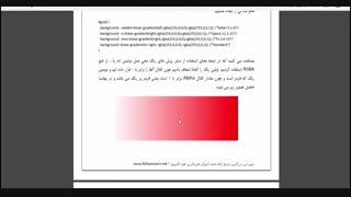 آموزش پروژه محور HTML5 و CSS3 برای طراحی صفحات وب - قسمت پنجم